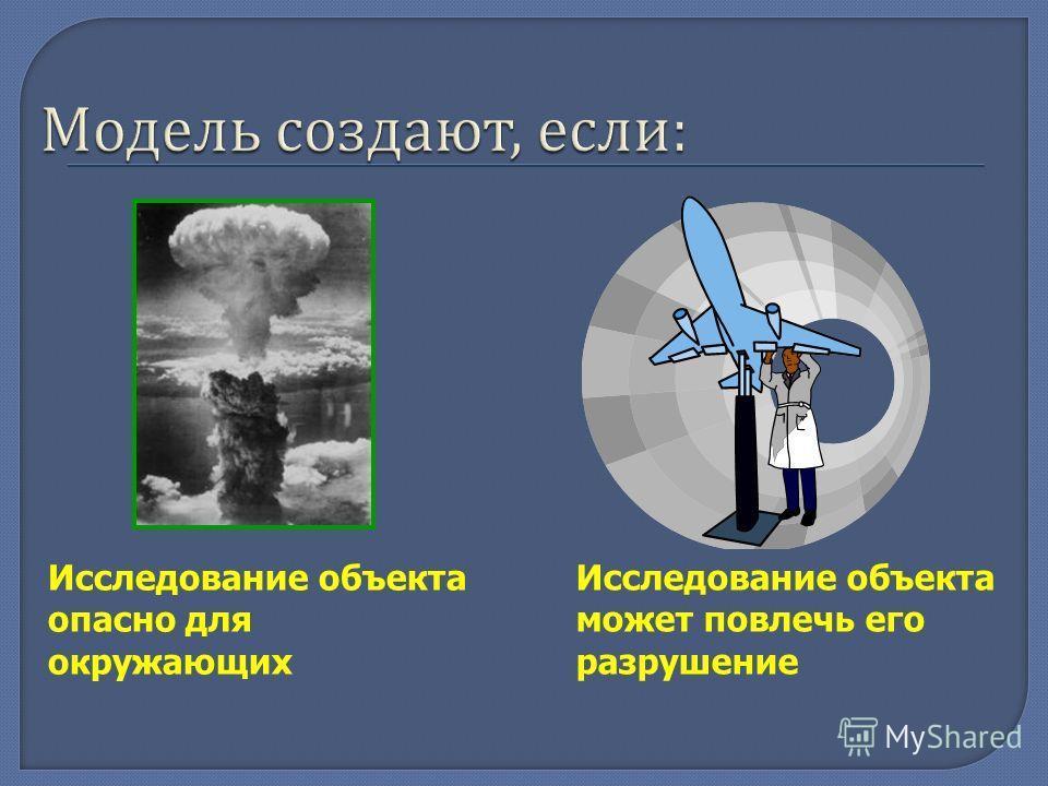 Исследование объекта опасно для окружающих Исследование объекта может повлечь его разрушение