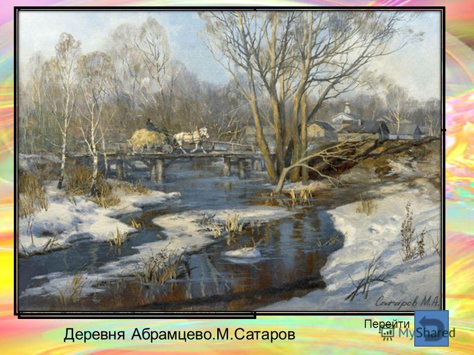 «Грачи прилетели» А.К.Саврасов Деревня Абрамцево.М.Сатаров Перейти