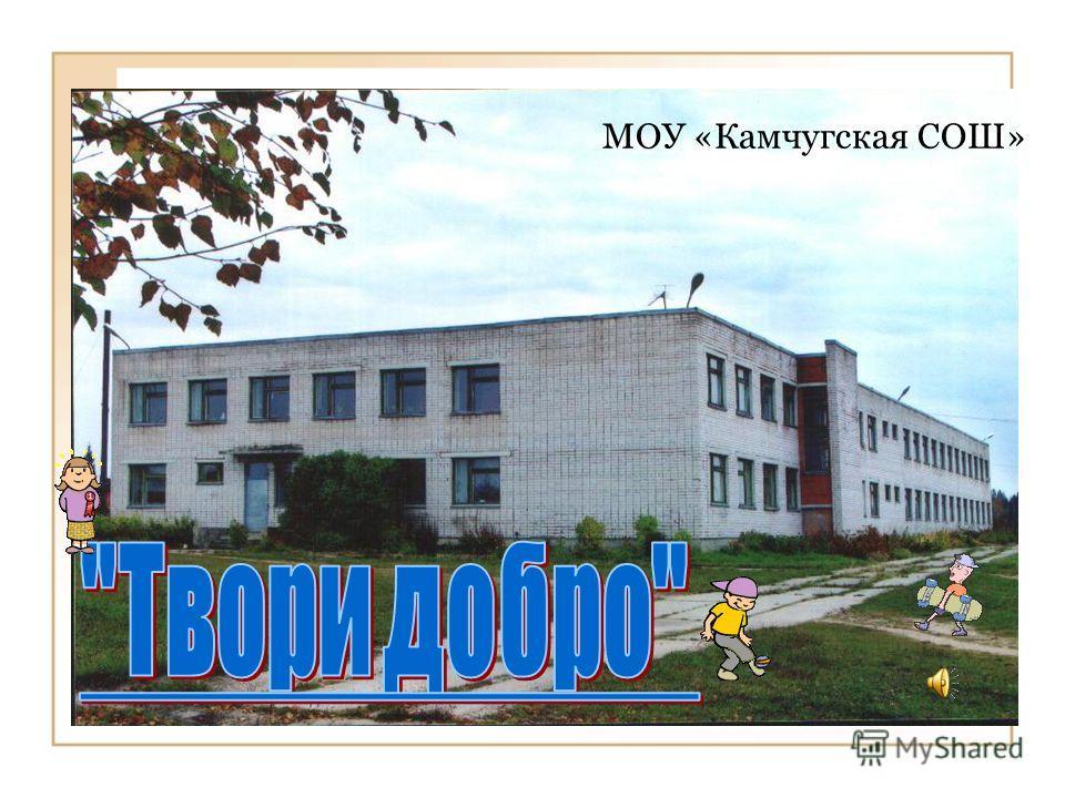 МОУ «Камчугская СОШ»