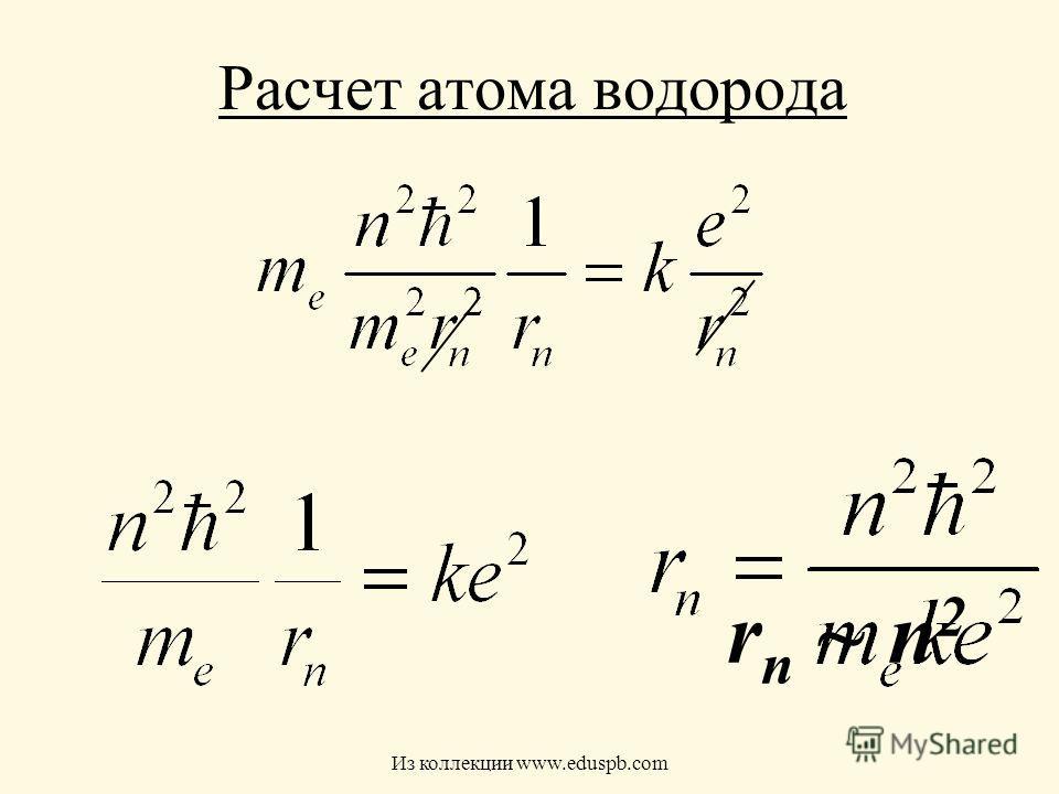 Расчет атома водорода rn ~ n2rn ~ n2 Из коллекции www.eduspb.com