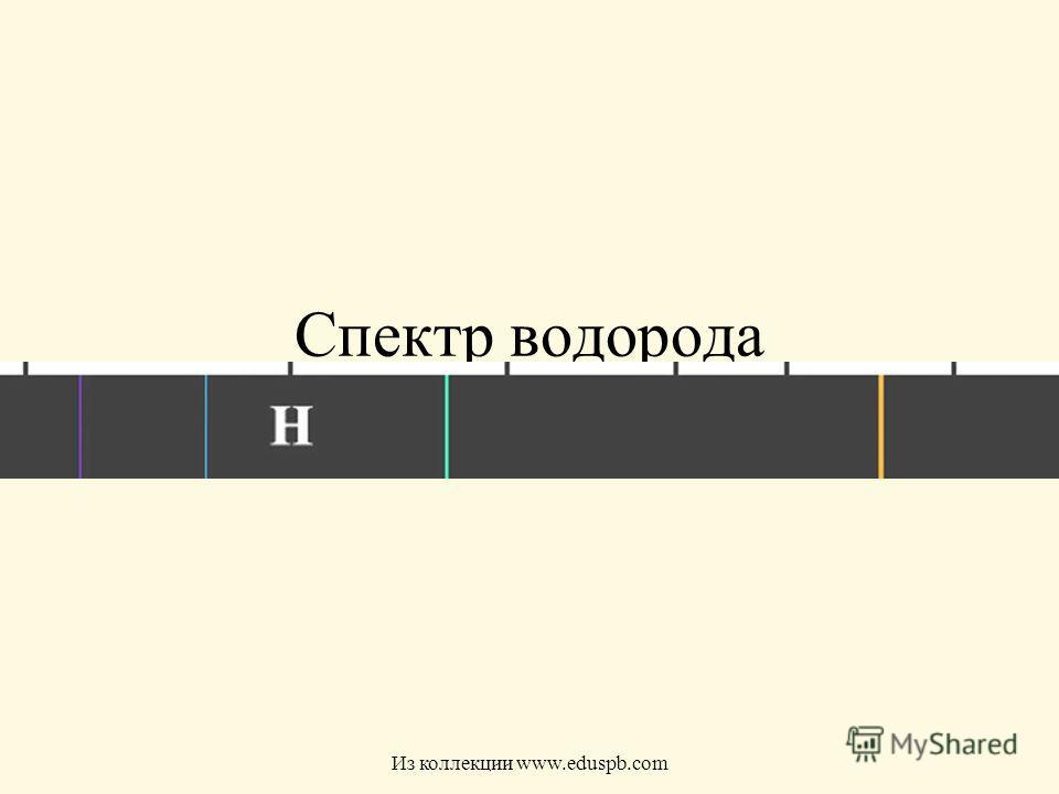 Спектр водорода Из коллекции www.eduspb.com