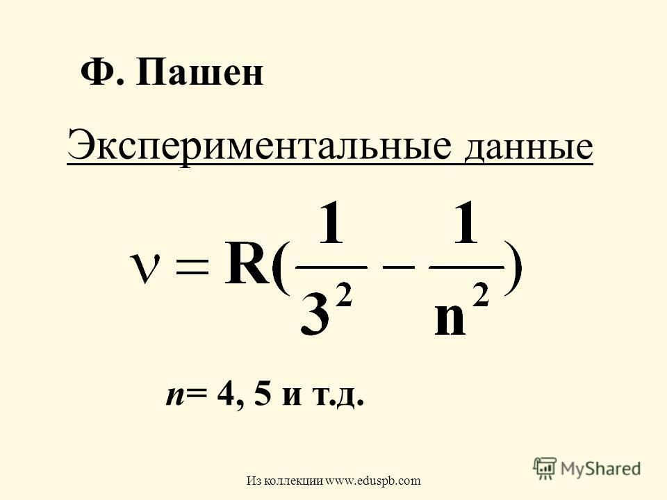Экспериментальные данные Ф. Пашен п= 4, 5 и т.д. Из коллекции www.eduspb.com