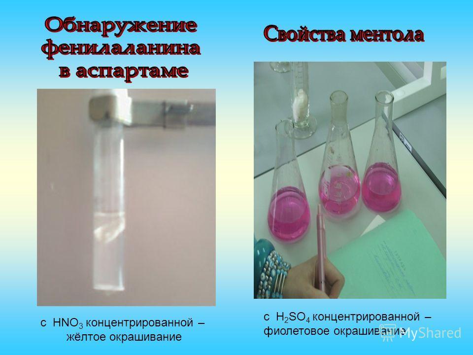 с HNO 3 концентрированной – жёлтое окрашивание c H 2 SO 4 концентрированной – фиолетовое окрашивание