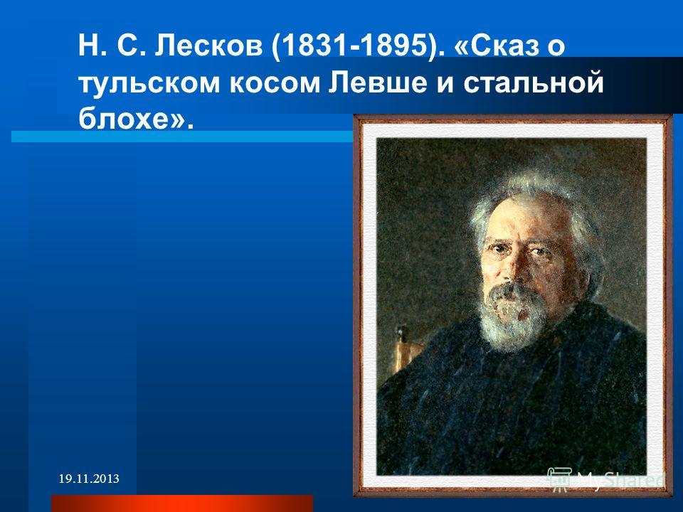 19.11.20131 Н. С. Лесков (1831-1895). «Сказ о тульском косом Левше и стальной блохе».