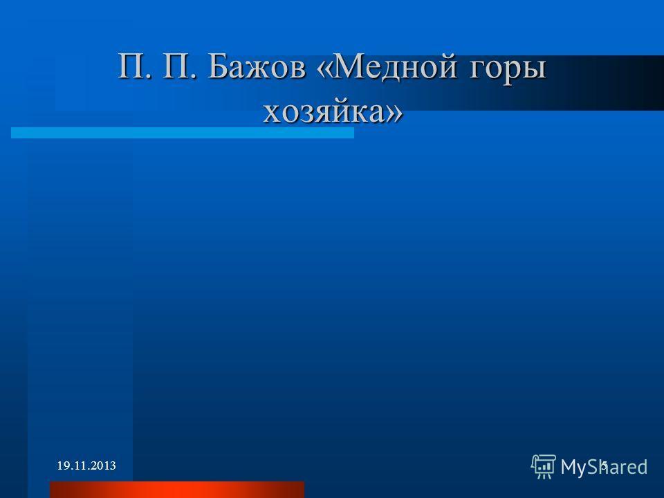 19.11.20135 П. П. Бажов «Медной горы хозяйка»