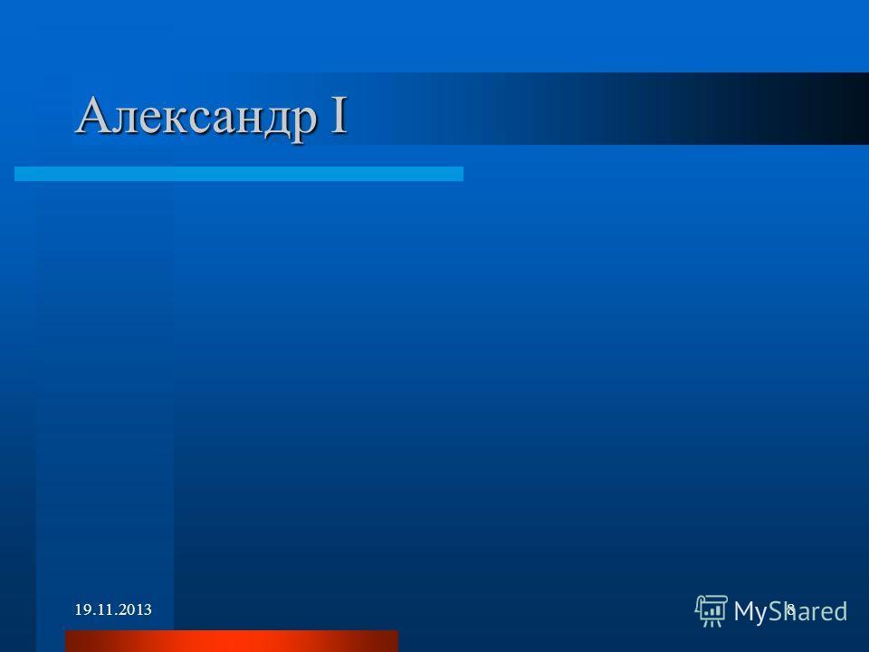 19.11.20138 Александр I