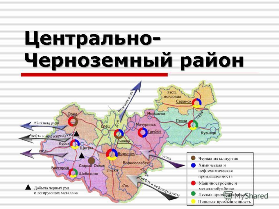 Центрально- Черноземный район