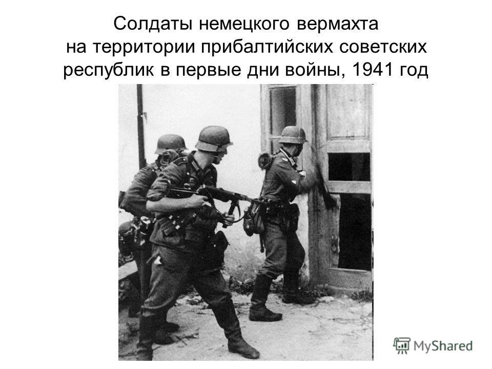 Солдаты немецкого вермахта на территории прибалтийских советских республик в первые дни войны, 1941 год