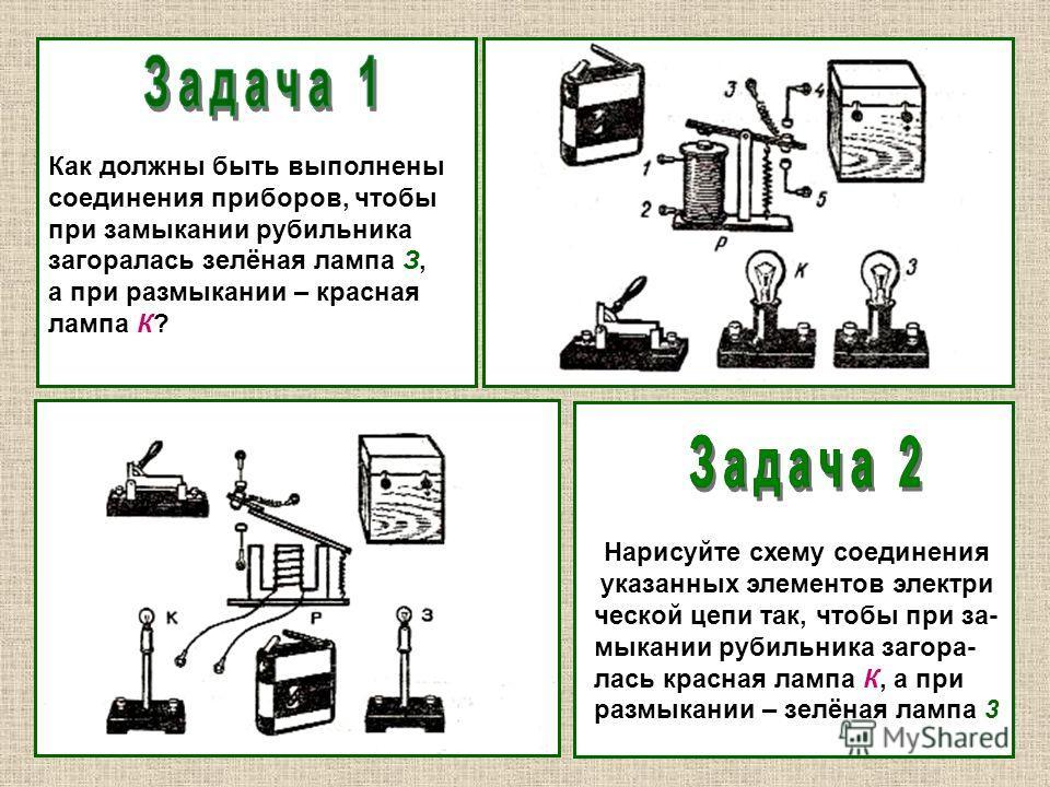 Нарисуйте схему соединения указанных элементов электри ческой цепи так, чтобы при за- мыкании рубильника загора- лась красная лампа К, а при размыкании – зелёная лампа 3 Как должны быть выполнены соединения приборов, чтобы при замыкании рубильника за