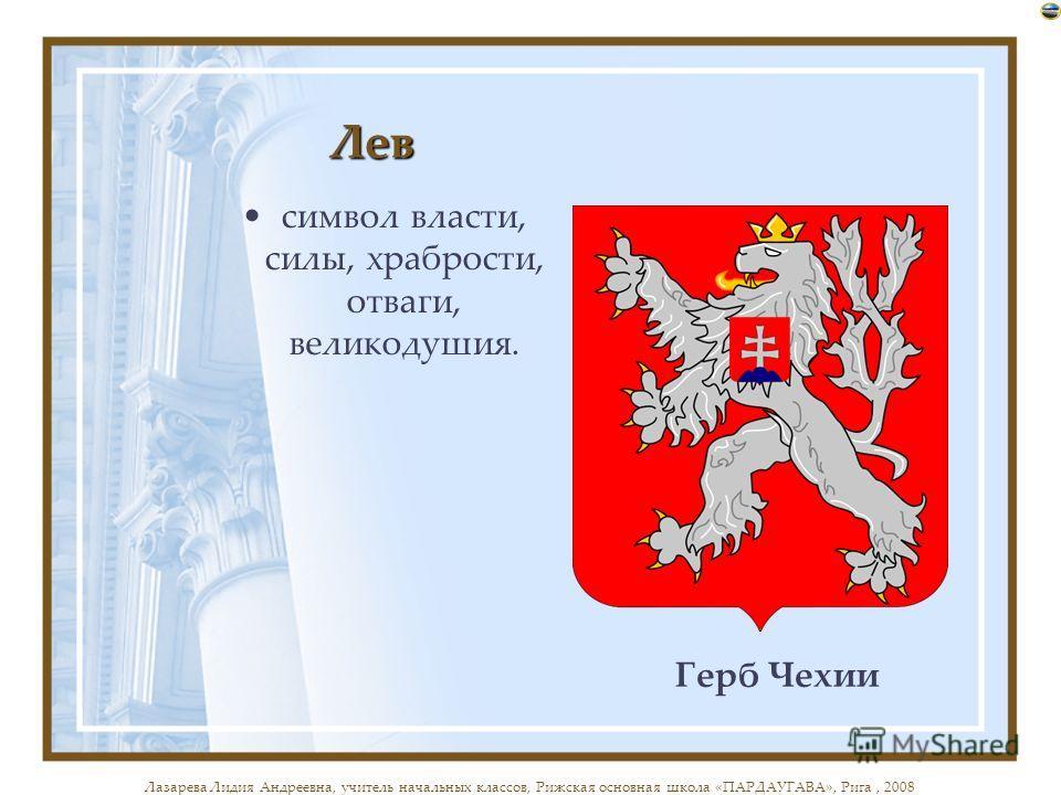 Лев символ власти, силы, храбрости, отваги, великодушия. Герб Чехии