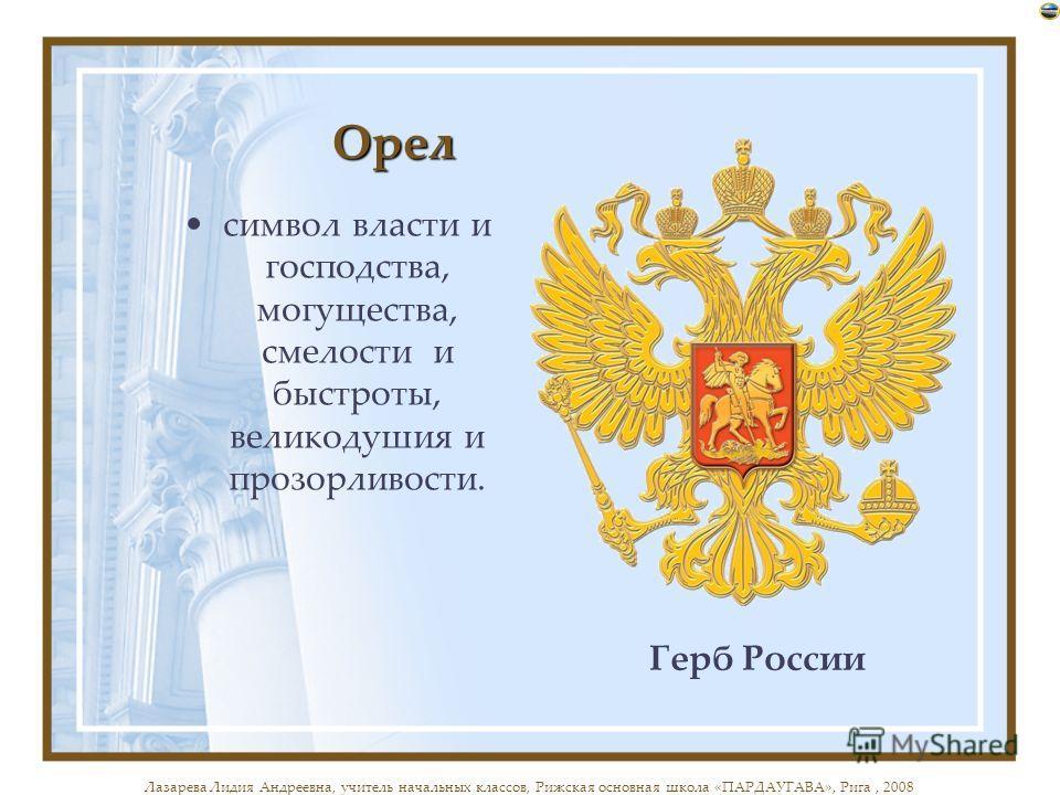 Орел символ власти и господства, могущества, смелости и быстроты, великодушия и прозорливости. Герб России