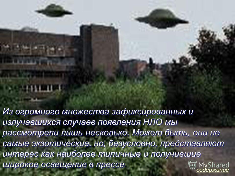 Жители г. Петрозаводска явились свидетелями необычного явления природы. 20 сентября около четырех часов утра на темном небе вдруг вспыхнула огромная
