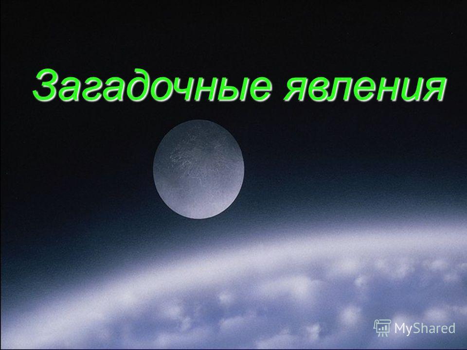 Презентация по физике. Учащихся 11 «А» Волковой Натальи Гребенниковой Ольги Молючковой Елены