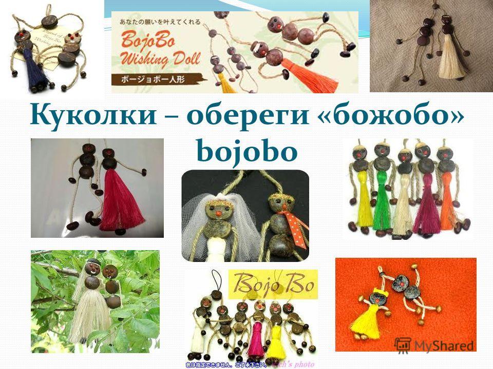 Куколки – обереги «божобо» bojobo