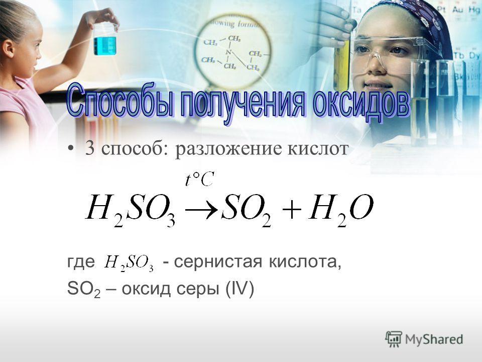 3 способ: разложение кислот где - сернистая кислота, SO 2 – оксид серы (IV)
