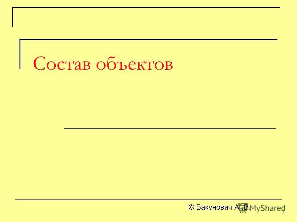 Состав объектов © Бакунович А.В. 1