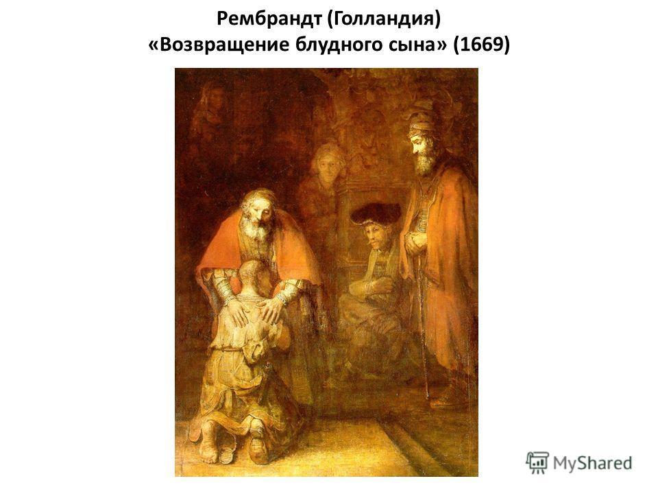 Рембрандт (Голландия) «Возвращение блудного сына» (1669)