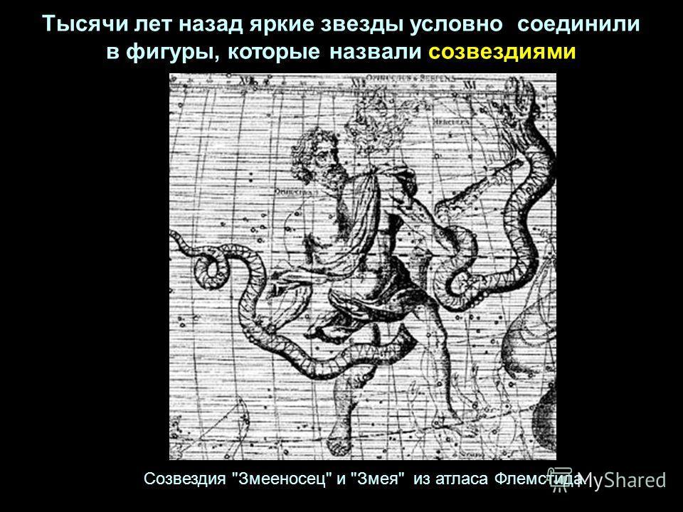Тысячи лет назад яркие звезды условно соединили в фигуры, которые назвали созвездиями Созвездия Змееносец и Змея из атласа Флемстида.