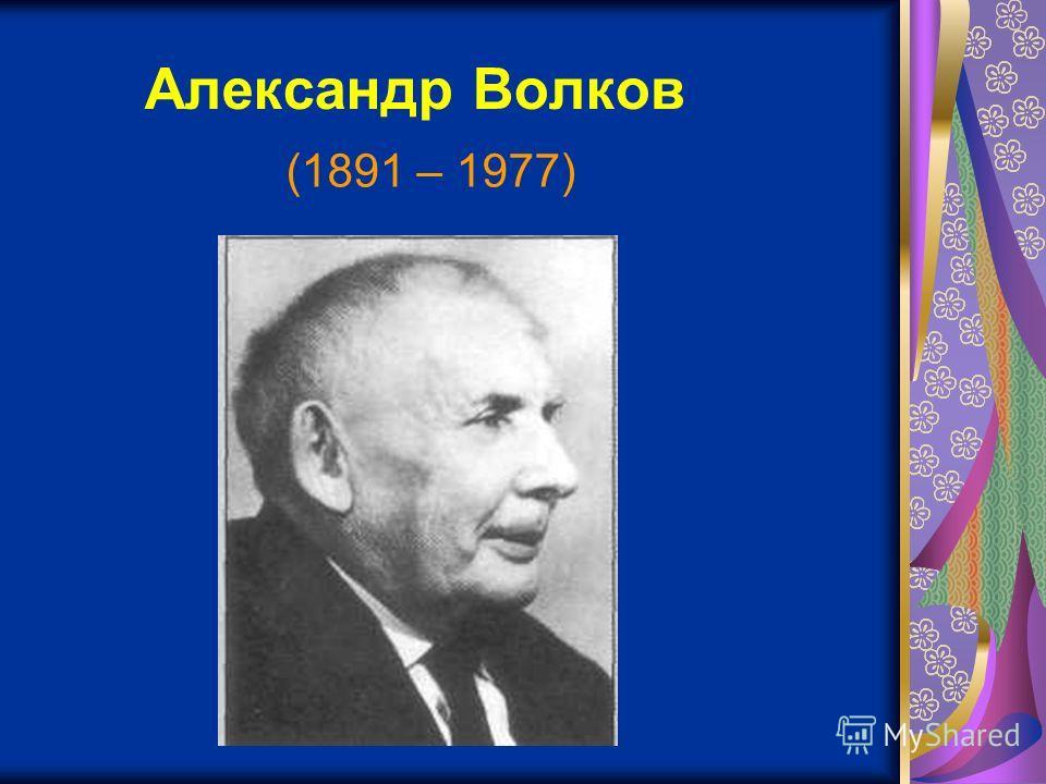 Александр Волков (1891 – 1977)