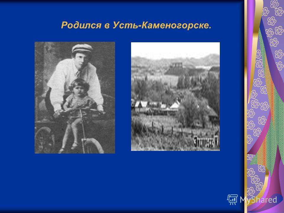 Родился в Усть-Каменогорске.