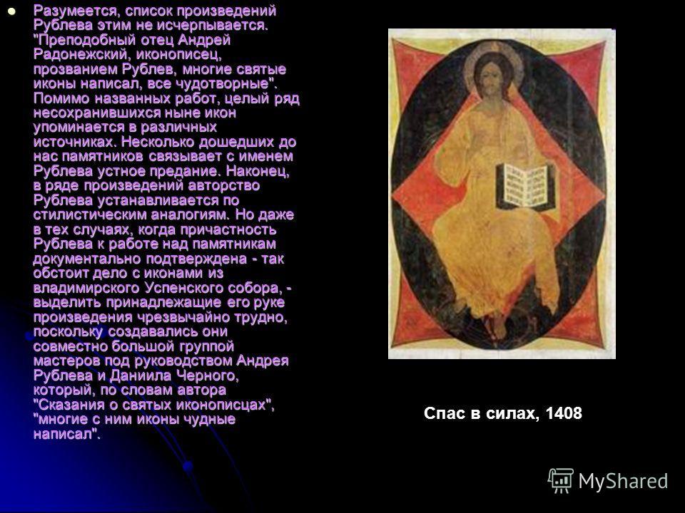 Разумеется, список произведений Рублева этим не исчерпывается.