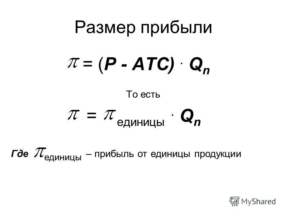 Размер прибыли = (P - ATC). Q n То есть = единицы. Q n Где единицы – прибыль от единицы продукции