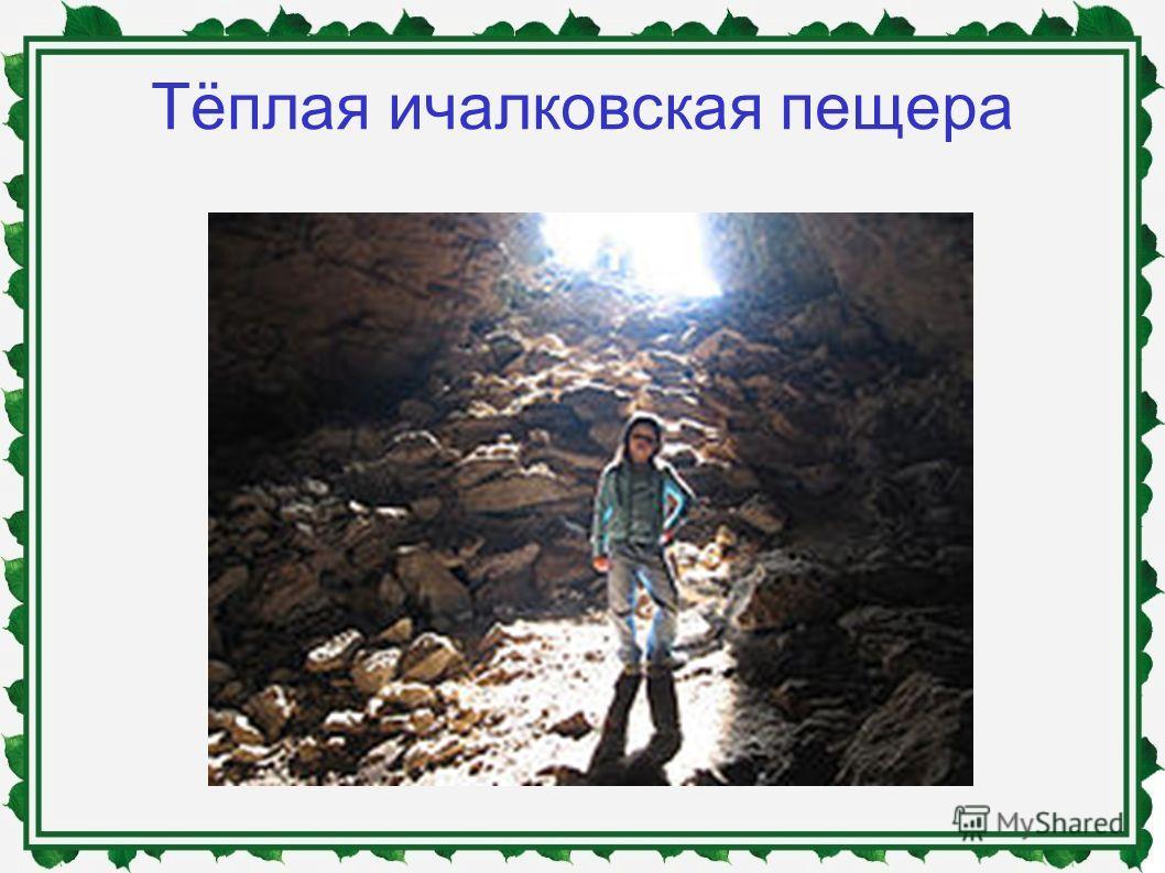 Тёплая ичалковская пещера