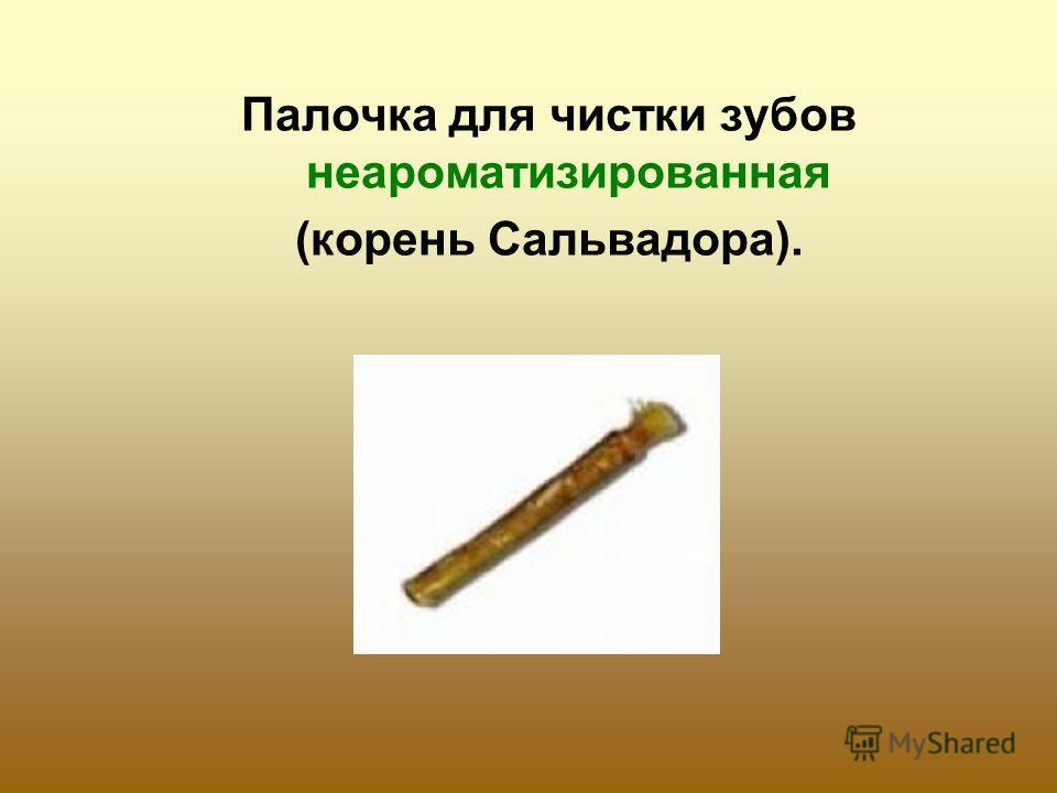 Палочка для чистки зубов неароматизированная (корень Сальвадора).