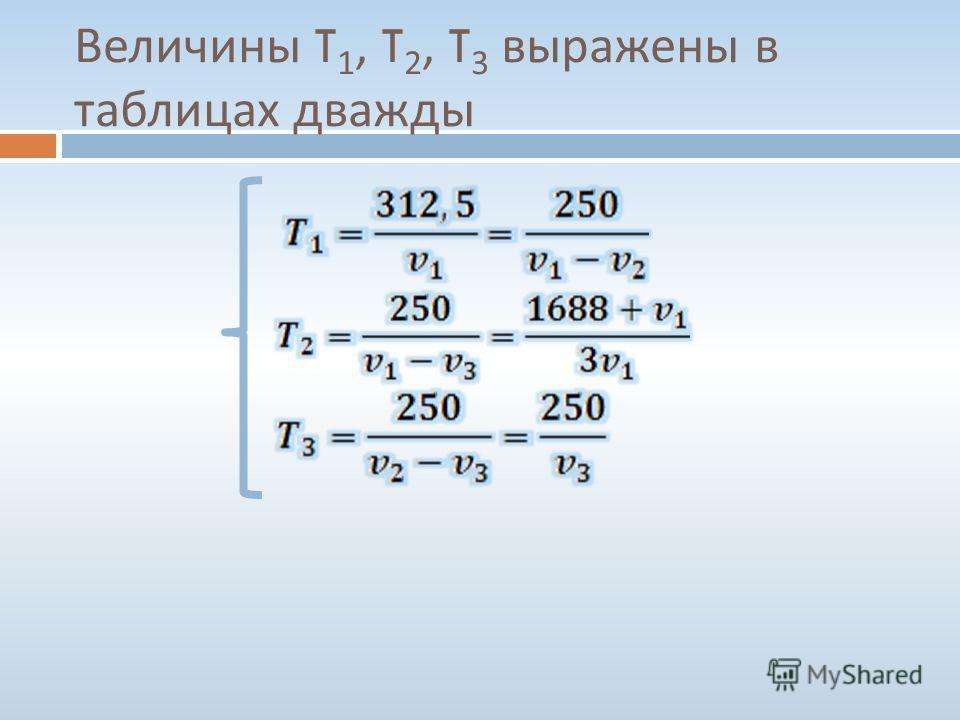 Величины T 1, T 2, T 3 выражены в таблицах дважды