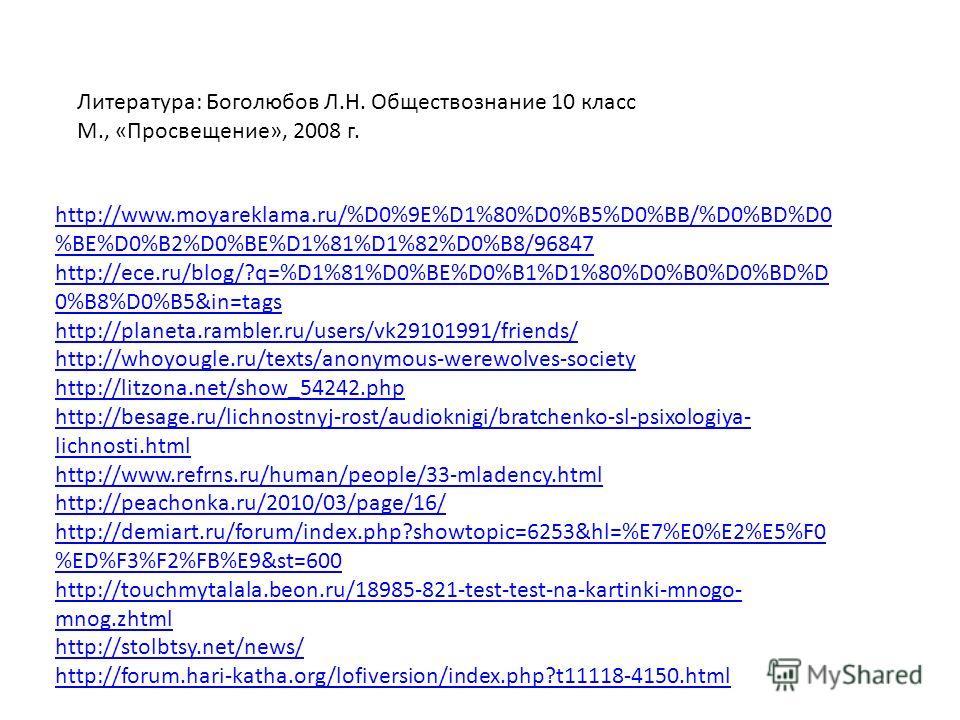 http://www.moyareklama.ru/%D0%9E%D1%80%D0%B5%D0%BB/%D0%BD%D0 %BE%D0%B2%D0%BE%D1%81%D1%82%D0%B8/96847 http://ece.ru/blog/?q=%D1%81%D0%BE%D0%B1%D1%80%D0%B0%D0%BD%D 0%B8%D0%B5&in=tags http://planeta.rambler.ru/users/vk29101991/friends/ http://whoyougle.