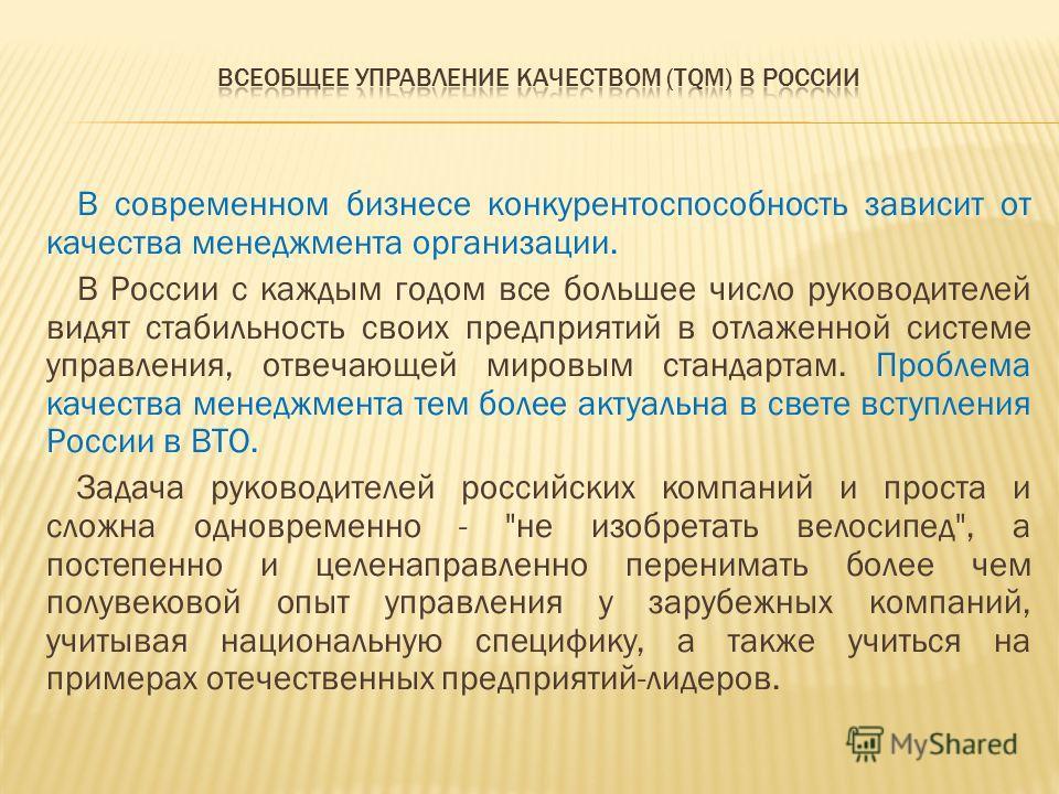 В современном бизнесе конкурентоспособность зависит от качества менеджмента организации. В России с каждым годом все большее число руководителей видят стабильность своих предприятий в отлаженной системе управления, отвечающей мировым стандартам. Проб