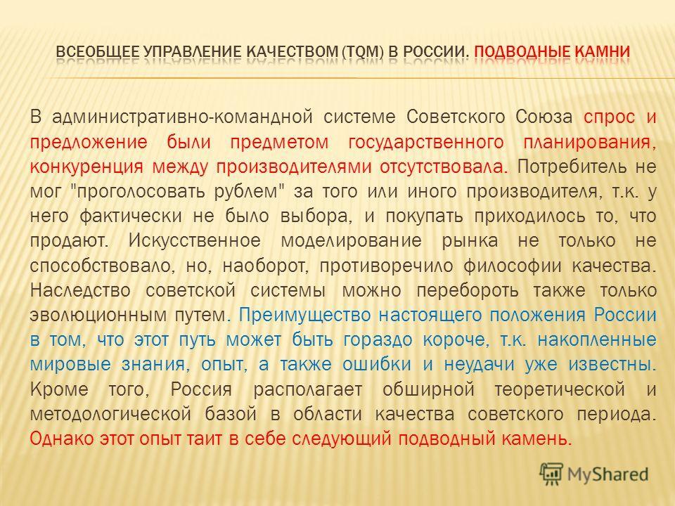 В административно-командной системе Советского Союза спрос и предложение были предметом государственного планирования, конкуренция между производителями отсутствовала. Потребитель не мог