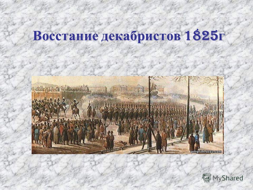 Восстание декабристов 1825 г