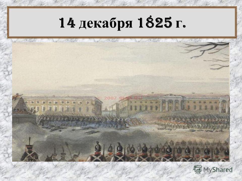 14 декабря 1825 г.