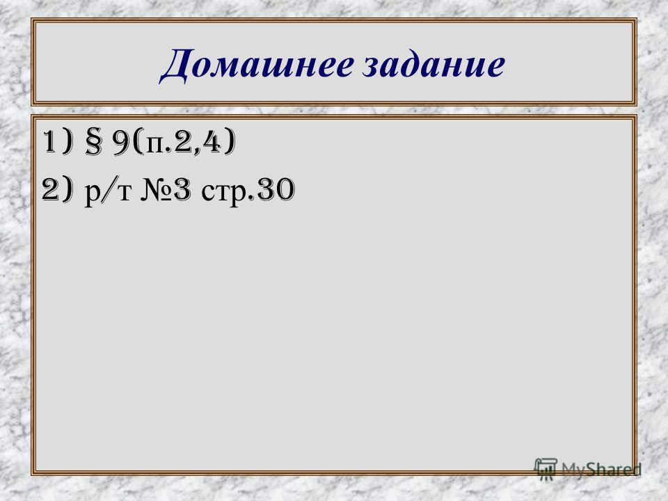 Домашнее задание 1)§ 9( п.2,4) 2) р / т 3 стр.30