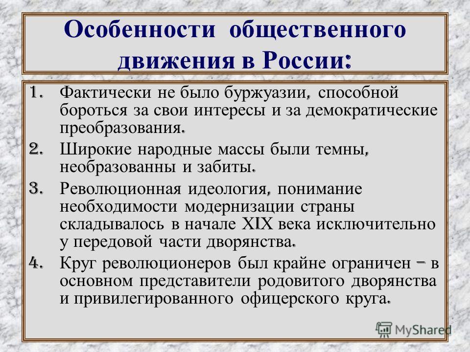 Особенности общественного движения в России : 1. Фактически не было буржуазии, способной бороться за свои интересы и за демократические преобразования. 2. Широкие народные массы были темны, необразованны и забиты. 3. Революционная идеология, понимани