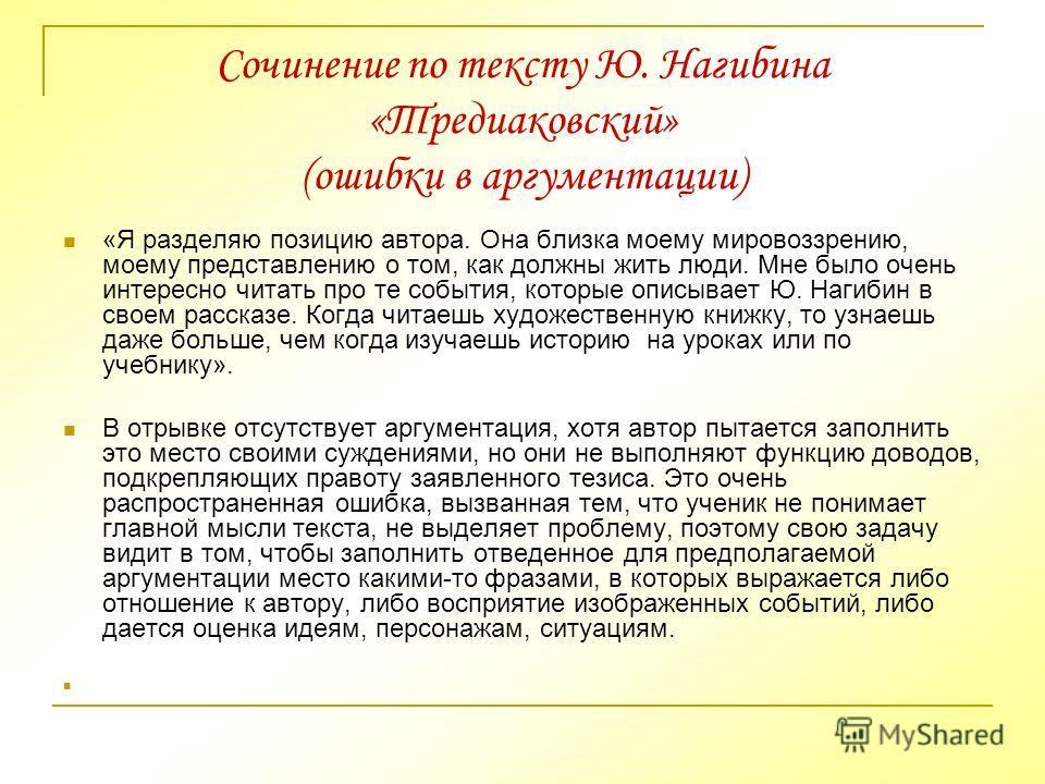 Сочинение по тексту Ю. Нагибина «Тредиаковский» (ошибки в аргументации) «Я разделяю позицию автора. Она близка моему мировоззрению, моему представлению о том, как должны жить люди. Мне было очень интересно читать про те события, которые описывает Ю.