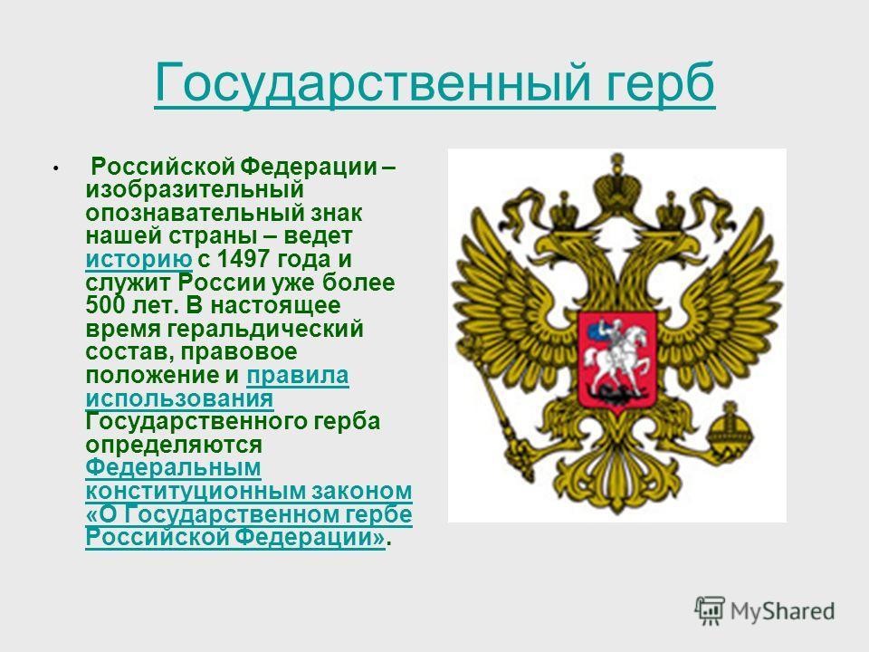 Государственный герб Российской Федерации – изобразительный опознавательный знак нашей страны – ведет историю с 1497 года и служит России уже более 500 лет. В настоящее время геральдический состав, правовое положение и правила использования Государст