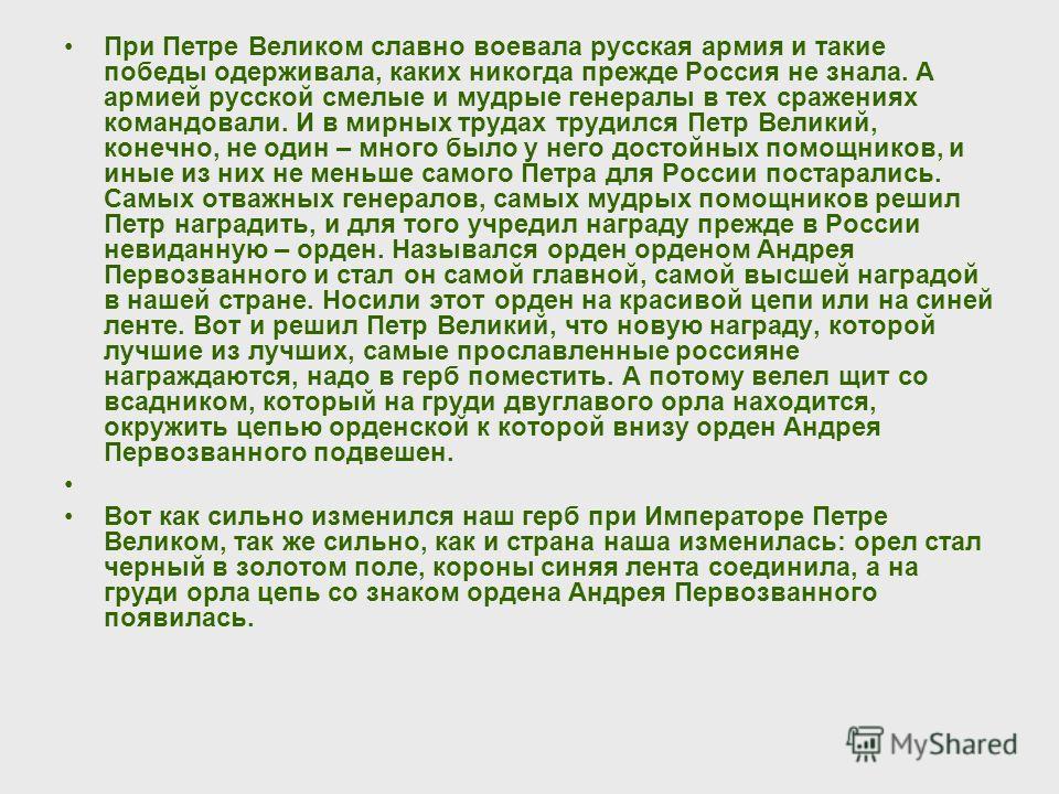 При Петре Великом славно воевала русская армия и такие победы одерживала, каких никогда прежде Россия не знала. А армией русской смелые и мудрые генералы в тех сражениях командовали. И в мирных трудах трудился Петр Великий, конечно, не один – много б