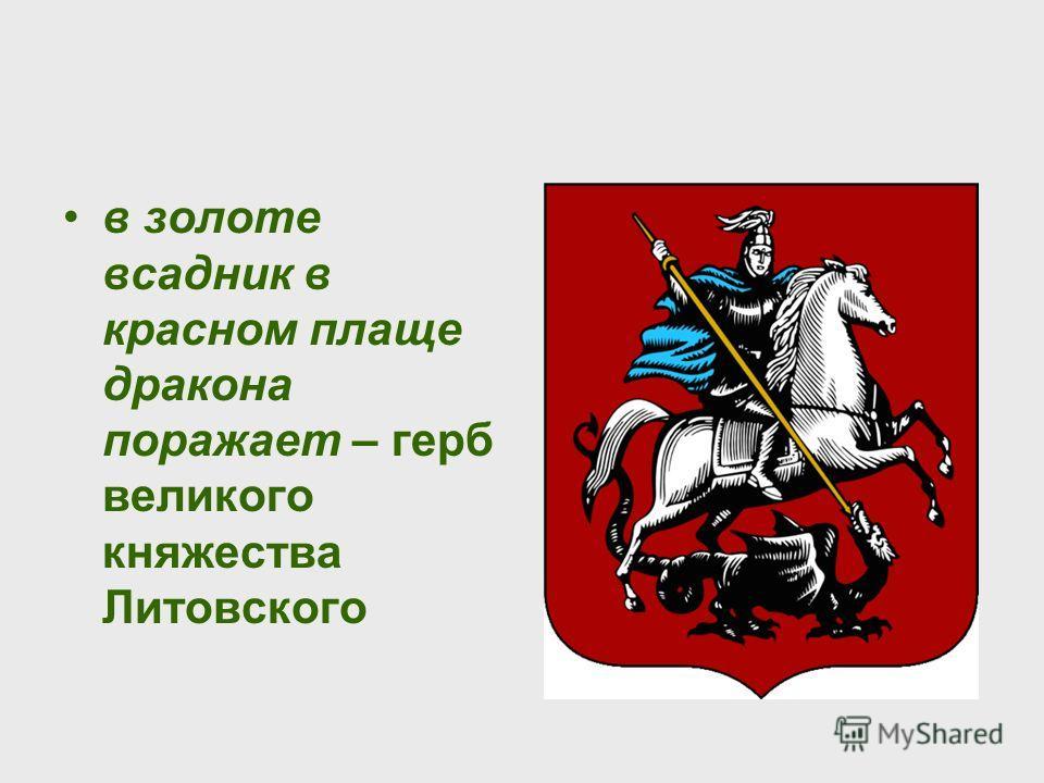 в золоте всадник в красном плаще дракона поражает – герб великого княжества Литовского