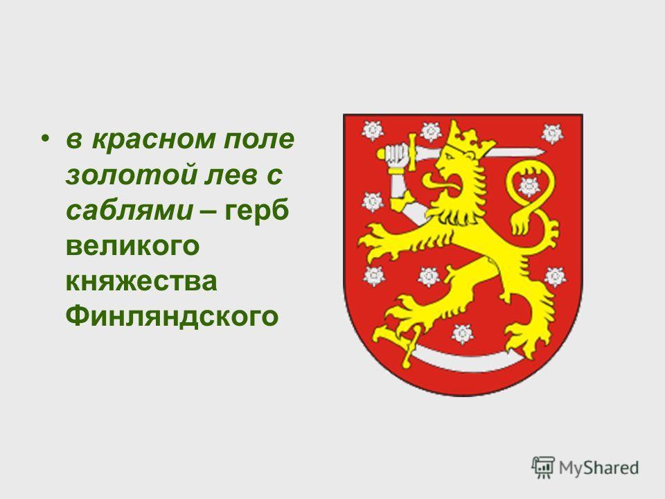 в красном поле золотой лев с саблями – герб великого княжества Финляндского