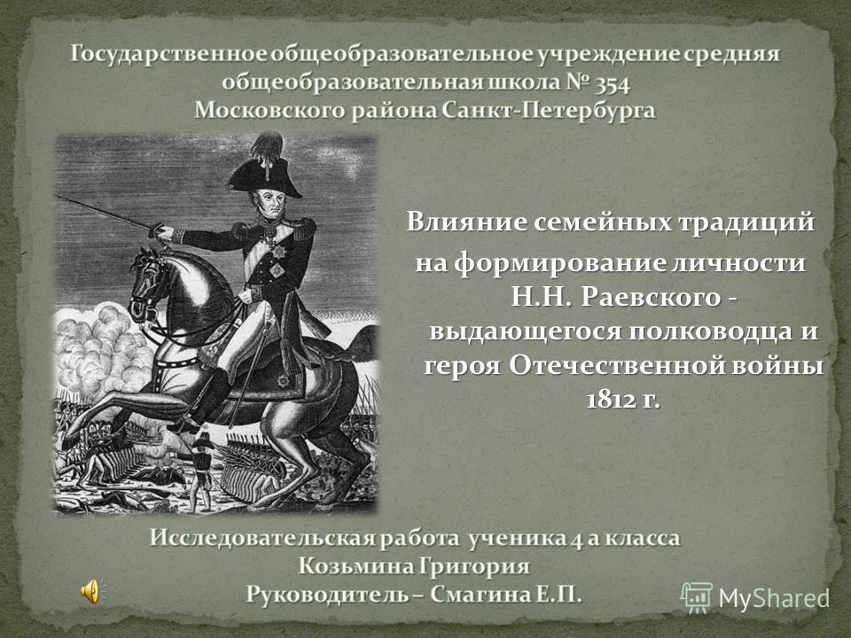 Влияние семейных традиций на формирование личности Н.Н. Раевского - выдающегося полководца и героя Отечественной войны 1812 г.