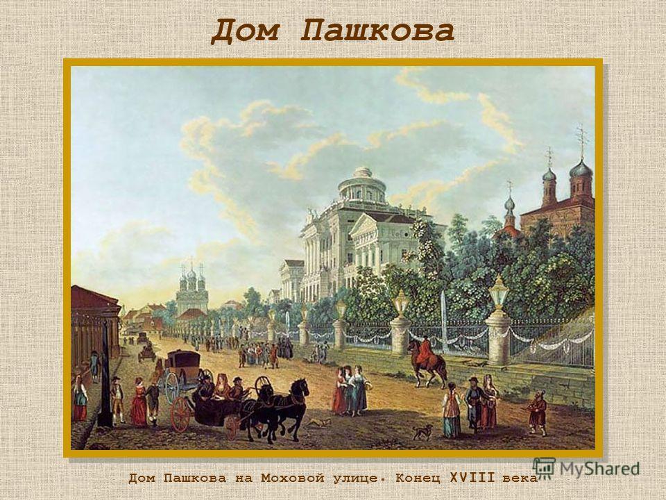 Дом Пашкова Дом Пашкова на Моховой улице. Конец XVIII века