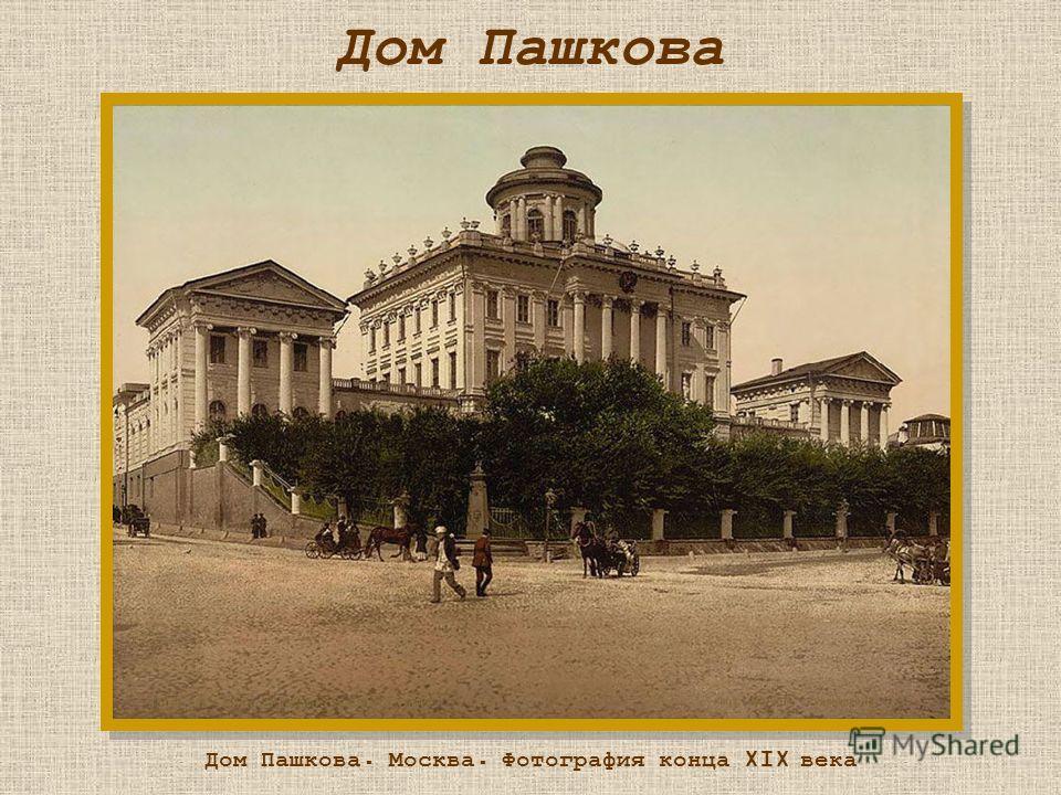 Дом Пашкова Дом Пашкова. Москва. Фотография конца XIX века