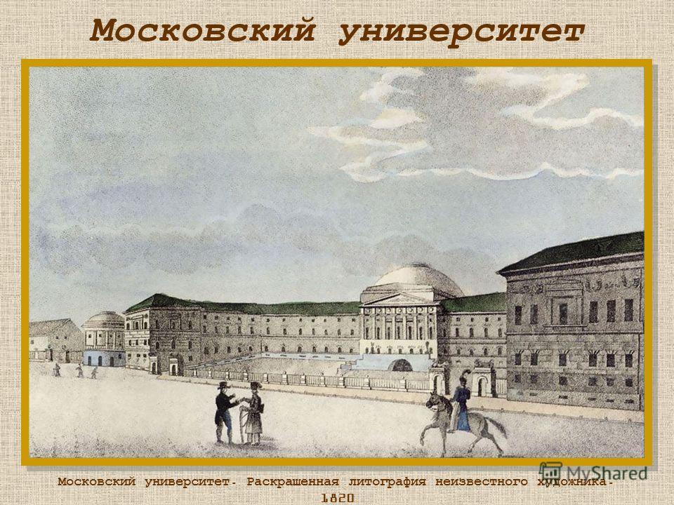 Московский университет Московский университет. Раскрашенная литография неизвестного художника. 1820