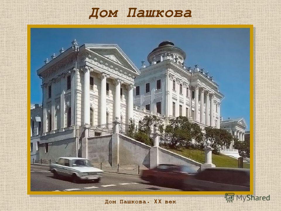 Дом Пашкова Дом Пашкова. XX век