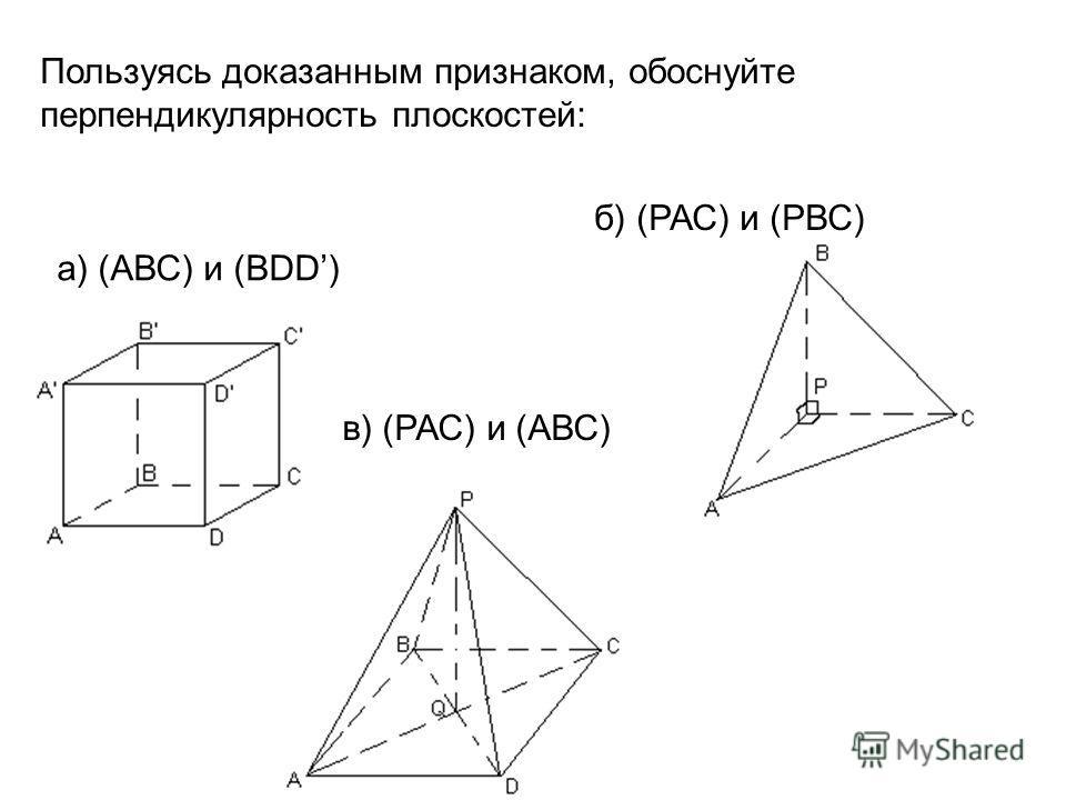 Пользуясь доказанным признаком, обоснуйте перпендикулярность плоскостей: а) (АВС) и (BDD) б) (РАС) и (РВС) в) (РАС) и (АВС)