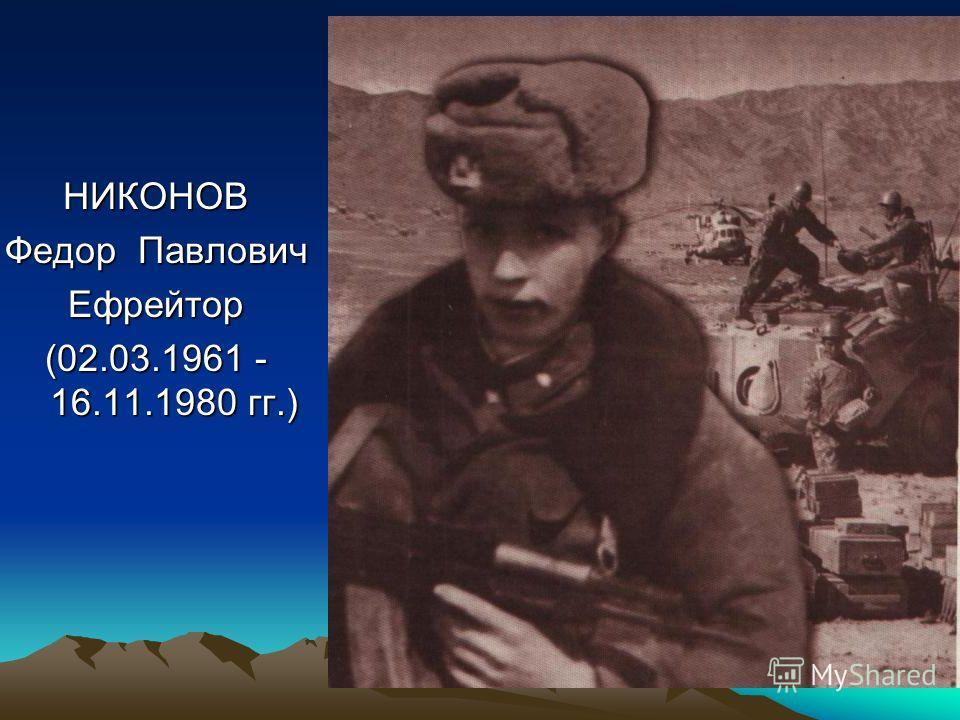 НИКОНОВ Федор Павлович Ефрейтор (02.03.1961 - 16.11.1980 гг.)