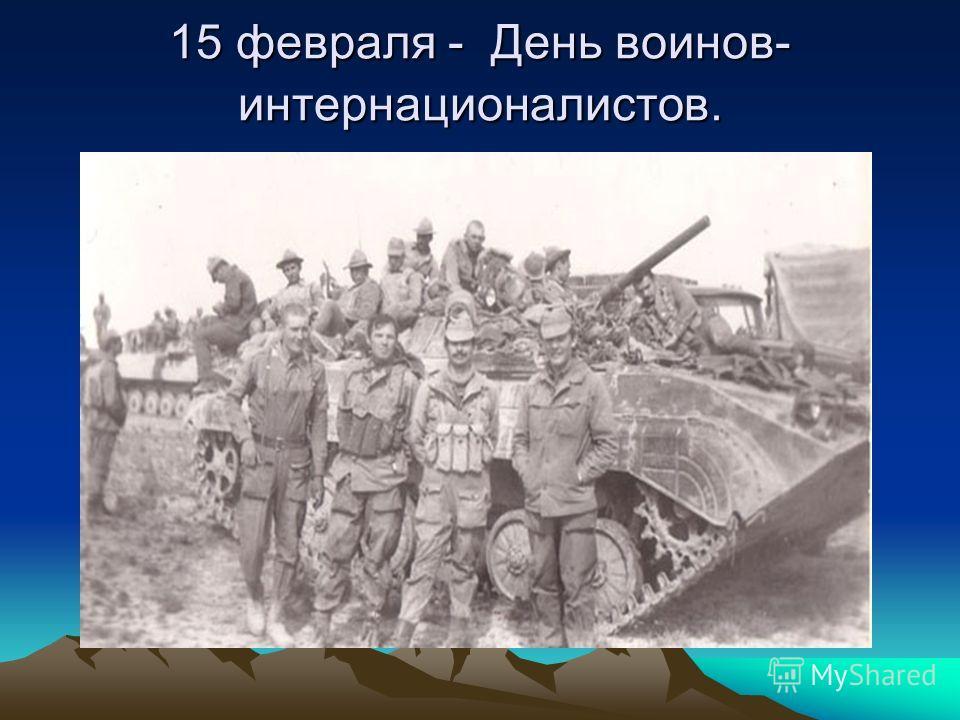 15 февраля - День воинов- интернационалистов.