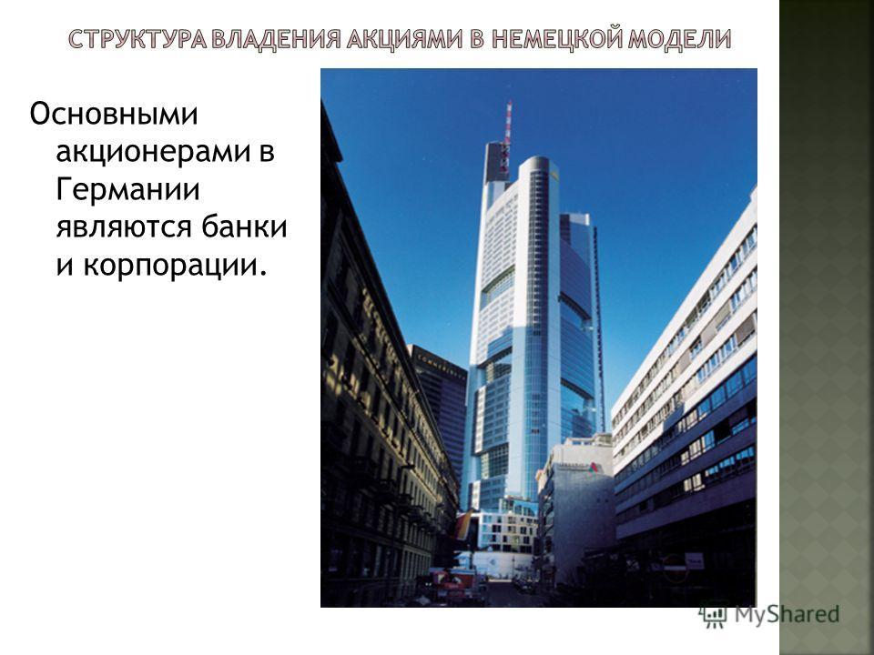 Основными акционерами в Германии являются банки и корпорации.